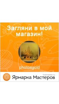 Наш магазин Картин на Золоте на Ярмарке мастеров